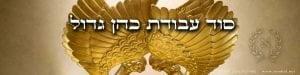 יום הכיפורים | סוד עבודת כהן גדול