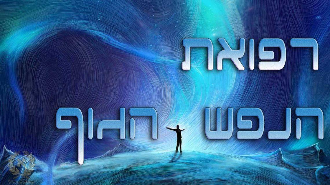 כוונות פרשיות שמע ישראל