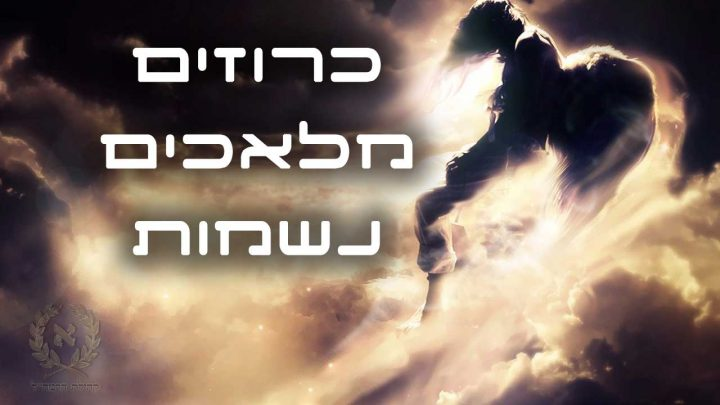 דרך עץ חיים 7: דרכי ירידת השפע כרוזים מלאכים נשמות