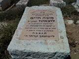 ramhal grave קבר הרמחל בכפר יאסיף