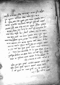 תפילה לרופא כתב יד