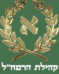 לוגו קהילת הרמחל שקוף