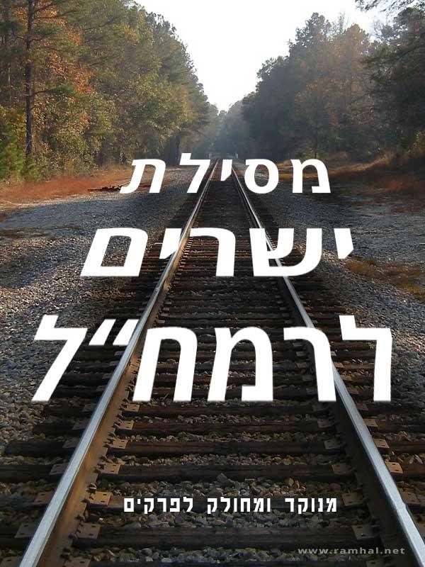 מסילת ישרים מנוקד ומחולק לפרקים