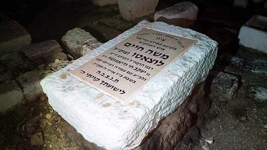 """כפר יאסיף קבר הרמח""""ל"""