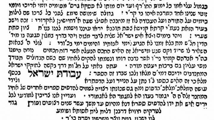 ספר עבודת ישראל לרב רפאל ישראל קמחי