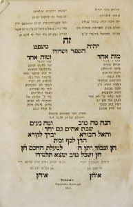דף שער ספר זכר צדיקים לברכה