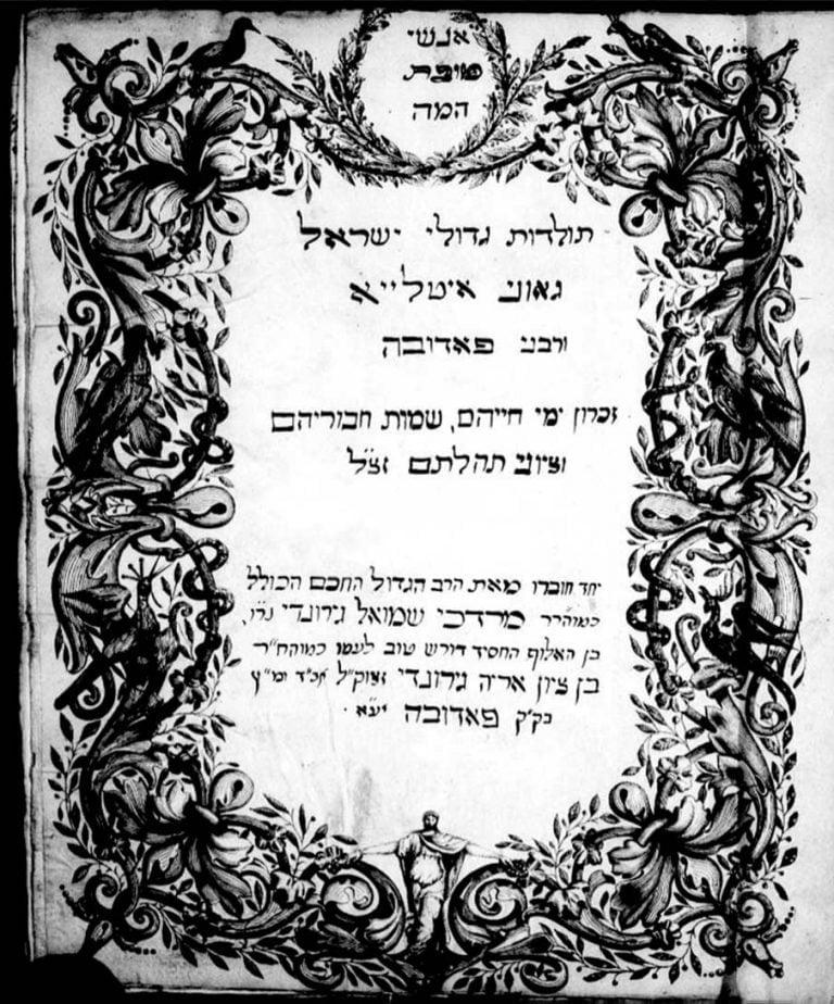 תולדות גדולי ישראל שער גירונדי