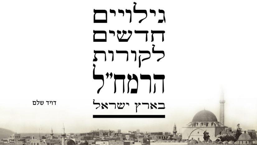 """בירור מקום מנוחת הרמח""""ל בארץ ישראל"""