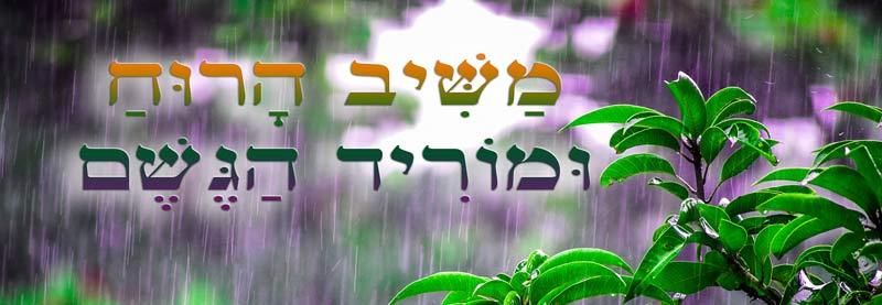 משיב הרוח - תפילת הגשם הנוסח המלא